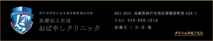 神戸市西区にある最先端医療の内科 医療法人社団おばやしクリニック