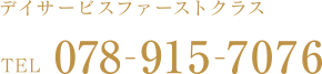 デイサービスファイーストクラス TEL:078-915-7076