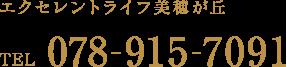 エクセレントライフ 美穂が丘 TEL:078-915-7091